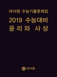 고등 윤리와 사상 수능기출문제집(2019 수능대비)(마더텅)
