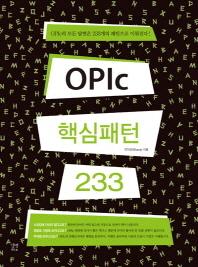 [ePub3.0] OPIc 핵심패턴 233