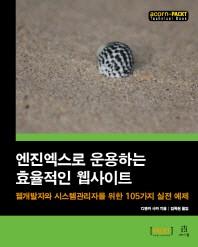 엔진엑스로 운용하는 효율적인 웹사이트(acorn+PACKT)