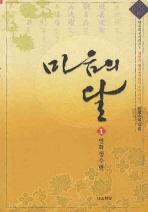 마음의 달. 1(CD1장포함)(대유불교시리즈 5)