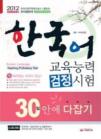 한국어 교육능력검정시험(2012)(30일 안에 다잡기)(개정판 2판)