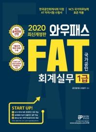 FAT 회계실무 1급(2020)(와우패스)(개정판 4판)
