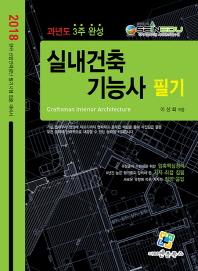 실내건축기능사 필기 과년도 3주 완성(2018)