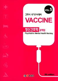 정신간호학 문제집(2017)(8판)(Vaccine Vol 5)