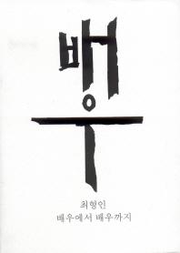 배우(양장본 HardCover)