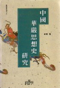 중국화엄사상사연구(불광불학총서 8)
