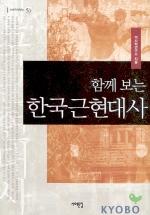 함께 보는 한국근현대사(서해역사책방 5)