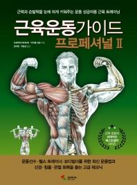 근육운동가이드 프로페셔널. 2