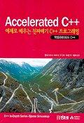 ACCELERATED C++:예제로 배우는 진짜배기 C++ 프로그래밍