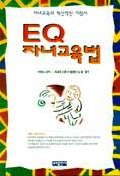 EQ 자녀교육법