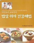 밥상 위의 건강해법