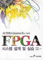 FPGA 시스템 설계 및 실습(ALTERA QUARTUSII를이용한)