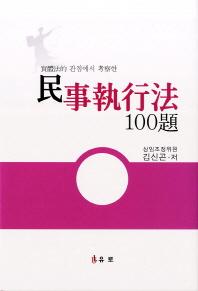 민사집행법 100제(실체법적 관점에서 고찰한)(양장본 HardCover)