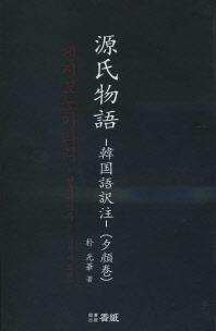 겐지모노가타리(유우가오권)(양장본 HardCover)