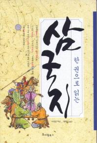 삼국지(한권으로 읽는)(3판)