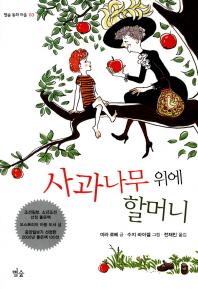 사과나무 위에 할머니(별숲 동화 마을 3)