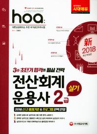 전산회계운용사 2급 실기(2018)(hoa)(개정판)