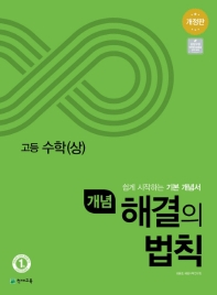 고등 수학(상)(2021)(개념 해결의 법칙)(개정판)