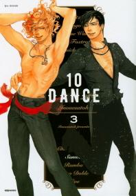 텐 댄스(10 Dance). 3(비애코믹스 164)