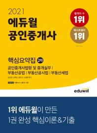 공인중개사 2차 핵심요약집(2021)(에듀윌)