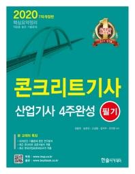 콘크리트기사 산업기사 4주완성 필기(2020)(개정판 7판)