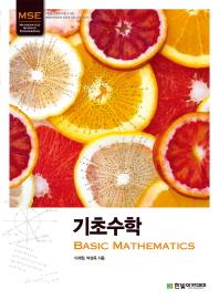 기초수학(MSE 시리즈)