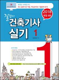 건축기사실기. 1(2018)(길잡이)(개정판 8판)