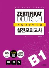 ZERTIFIKAT DEUTSCH 독일어능력시험 실전 모의고사 B1(CD1장포함)