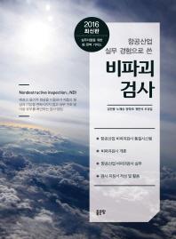 항공산업 실무 경험으로 쓴 비파괴검사(2016)(양장본 HardCover)
