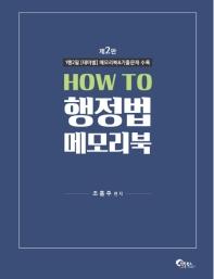 행정법 메모리북
