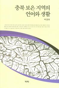 충북 보은 지역의 언어와 생활(양장본 HardCover)