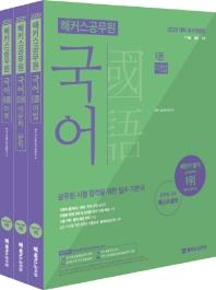 국어 기본서 세트(2020)