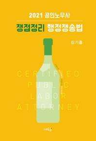 쟁점정리 행정쟁송법(공인노무사)(2021)(7판)