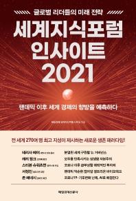 세계지식포럼 인사이트 2021