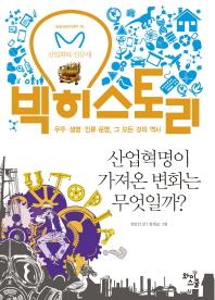 빅히스토리. 19: 산업혁명이 가져온 변화는 무엇일까? - 산업화와 인류세▼/와이스쿨[1-310003] 도서관용