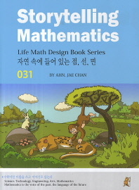 자연 속에 들어 있는 점 선 면(Life Math Design Book Series 31)