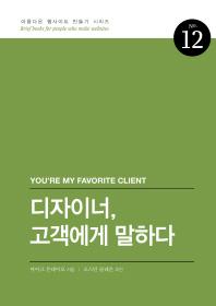 디자이너, 고객에게 말하다(아름다운 웹사이트 만들기 시리즈 12)