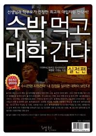 수박 먹고 대학 간다(2019)(실전편)