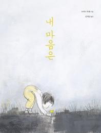 내 마음은(마음별 그림책 8)(양장본 HardCover)