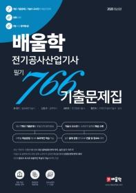 전기공사산업기사 필기 766 기출문제집(2020)(배울학)