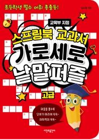 스프링북 교과서 가로세로 낱말퍼즐 고급(스프링)