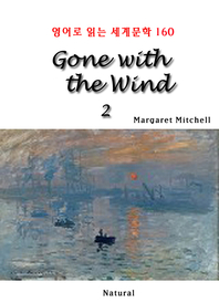 Gone with the Wind 2 (영어로 읽는 세계문학 160)