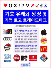 기호 유래와 상징 및 기업 로고 트레이드마크