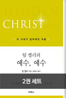 [40%▼] 팀 켈러의 예수, 예수 + 팀 켈러의 인생질문 세트