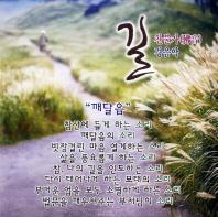 길(찬불가)(경음악)(CD)