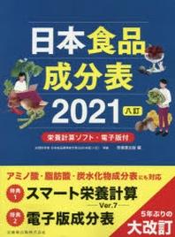 日本食品成分表 2021