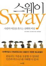스웨이(SWAY)
