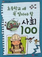 사회 100