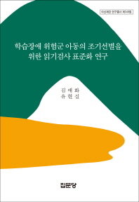 학습장애 위험군 아동의 조기선별을 위한 읽기검사 표준화 연구(아산재단 연구총서 349)(양장본 HardCover)