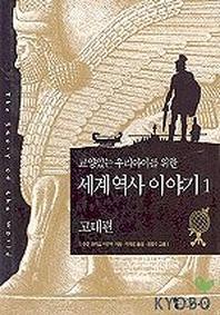 세계 역사 이야기.1: 고대편